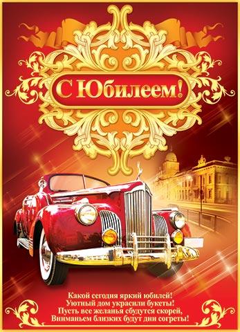 Открытка 60 лет водителю, открытки днем