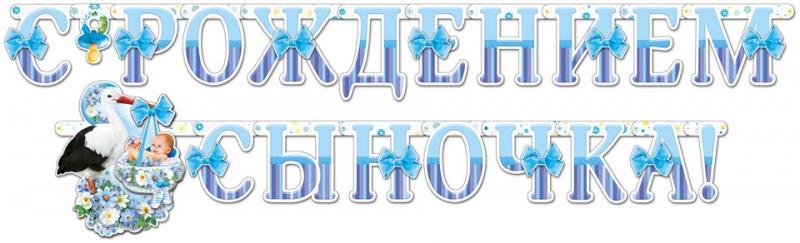 Лет открытки, открытка с рождением сына надпись