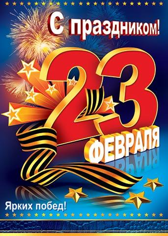 К 23 февраля открытки формата а4