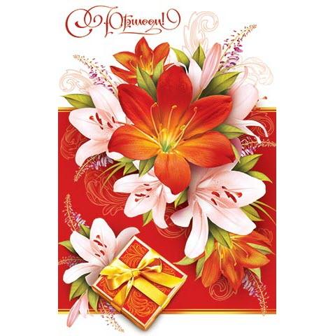 Хозяйке самые, открытки с юбилеем 55 лет с лилиями