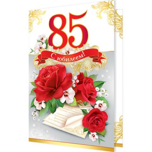 Картинки 85 лет школе, шары открыток своими