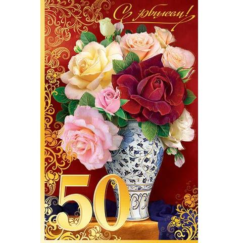 Днем, мерцающие открытки с 50 летием сестре
