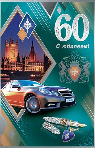 Вслух картинки, открытка 60 лет водителю