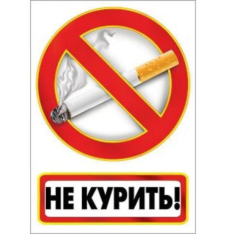 Фото не курить прикольные картинки