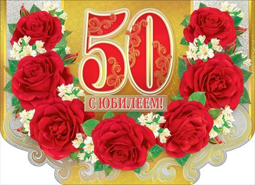 Поздравления мужчине куму 50 лет
