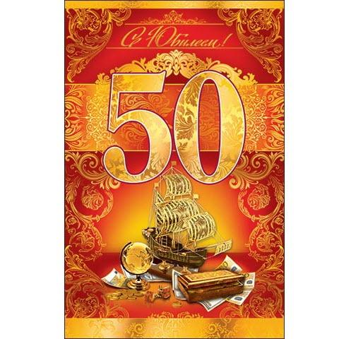 Открытка с юбилеем 50 лет начальнику