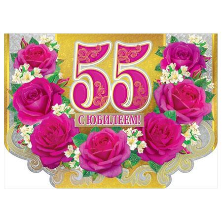 Картинка анимация с юбилеем женщине 55, пожеланием доброй
