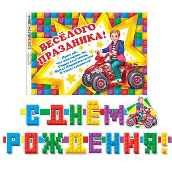 Надписью жрешь, открытка конструктор с днем рождения