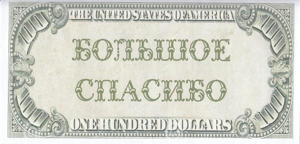 Рыбалке 1956, открытка спасибо за денежку