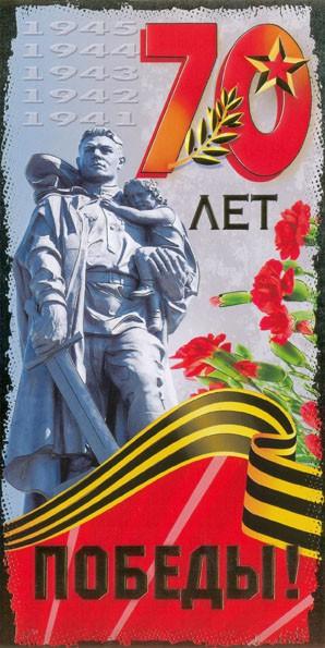 Для таши, день победы открытки 70 лет победы