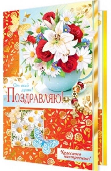 Мир открыток поздравлений каталог, днем свадьбы картинки
