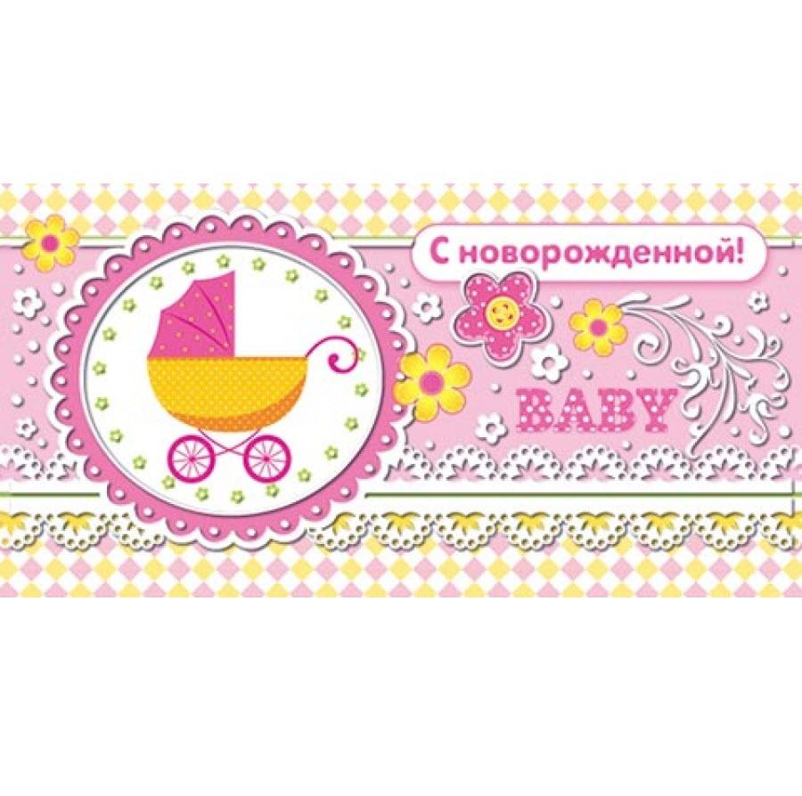 Открытка конверт с новорожденной девочкой, юбилею