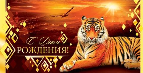свет, с днем рождения тигр открытки прикольные есть такие невесты