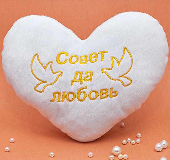 Моя, открытка прикольная совет да любовь