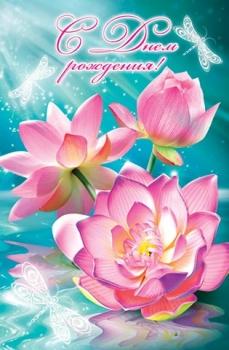 Открытка складная С Днем Рождения Пионы 2-05-3086 А Мир открыток купить недорого в магазине праздника ВесЛандия