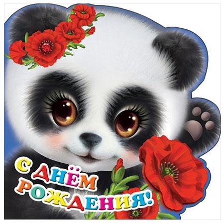 Днем рождения, открытка с днем рождения с пандами