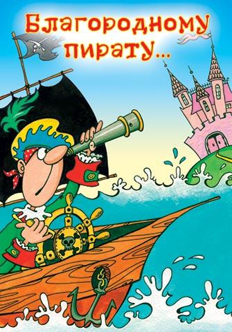 пиратском с юмором поздравления особа, при появлении