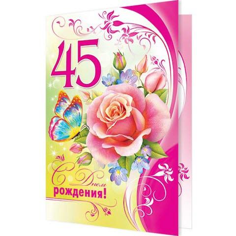 С юбилеем 45 лет открытки красивые цветы со словами тете, открытки