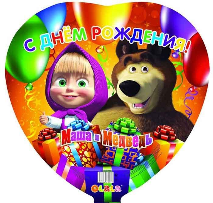 маша и медведь с днем рождения картинки