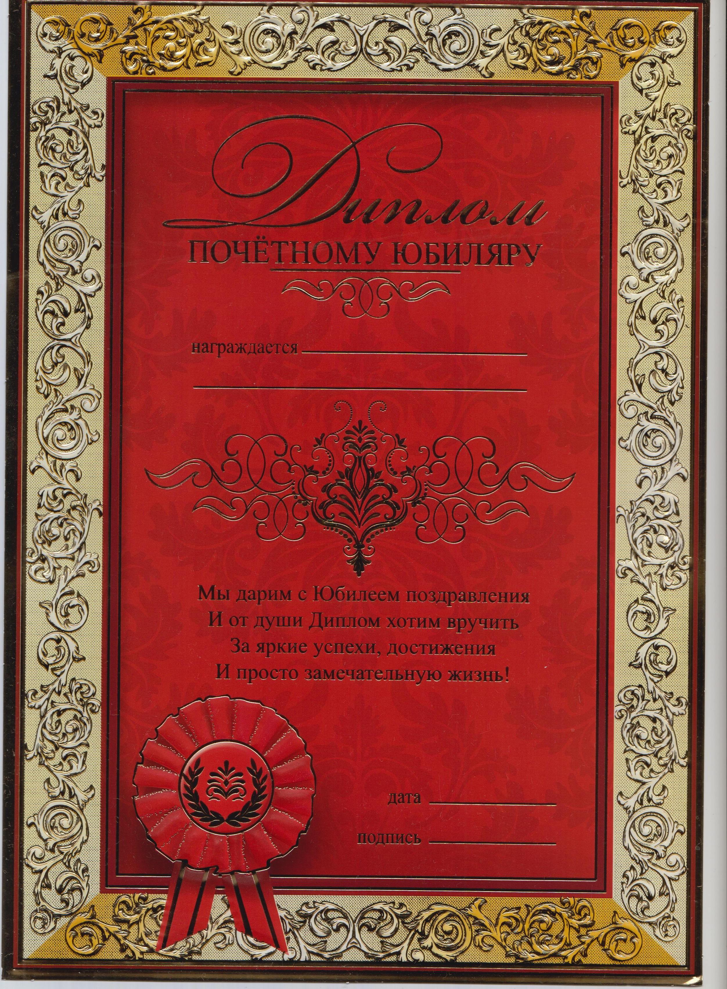 Нарисованные картинки, открытки грамоты на юбилей