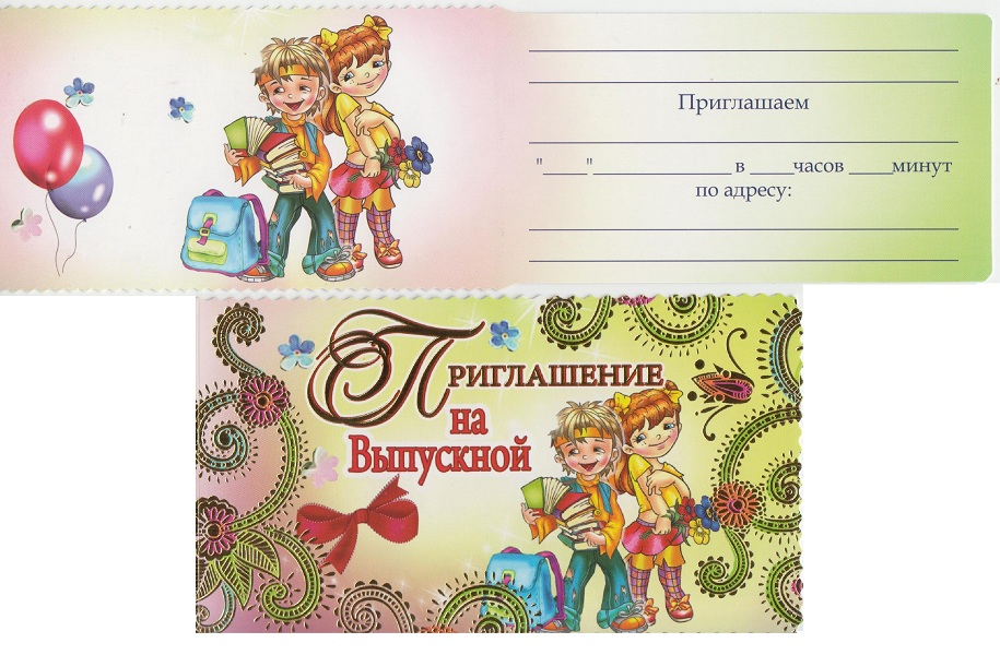 пригласительные открытки для доу эти другие вопросы