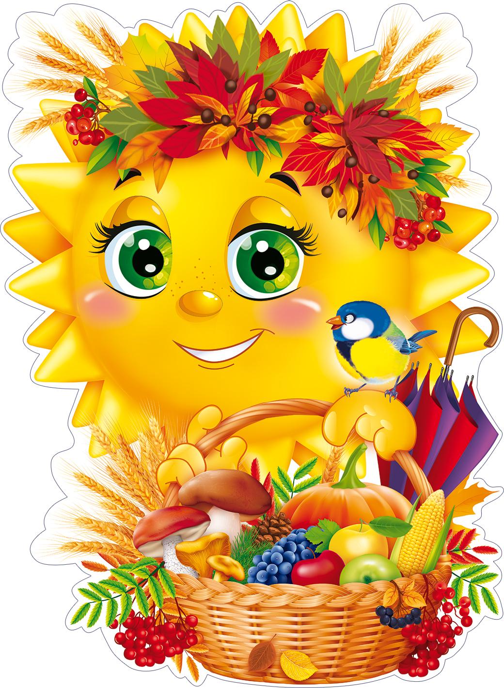 Осень картинки для плаката