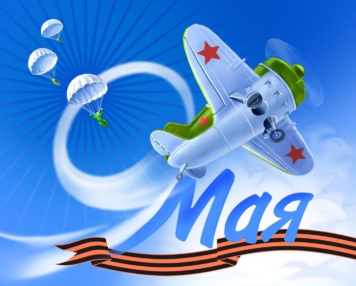 Добрым утром, открытка к 9 мая с самолетом