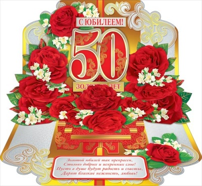 Поздравление тещи с днем рождения 50 лет
