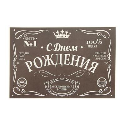 """Наклейка на бутылку """"С Днем Рождения!"""" 1553113 Страна Карнавалия купить недорого в магазине праздника ВесЛандия"""